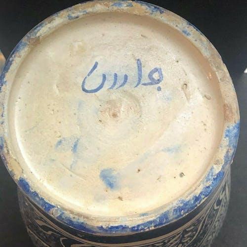 Vase balustre Maroc Fès XIXe début XXe