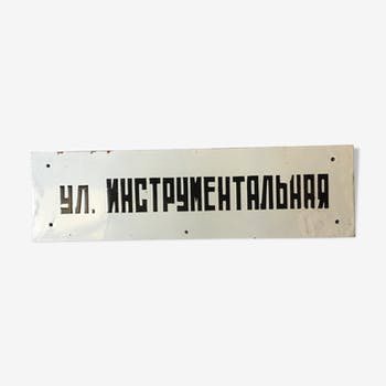 "Ancienne plaque emaillee sovietique ""rue instrumentale"" cccp"
