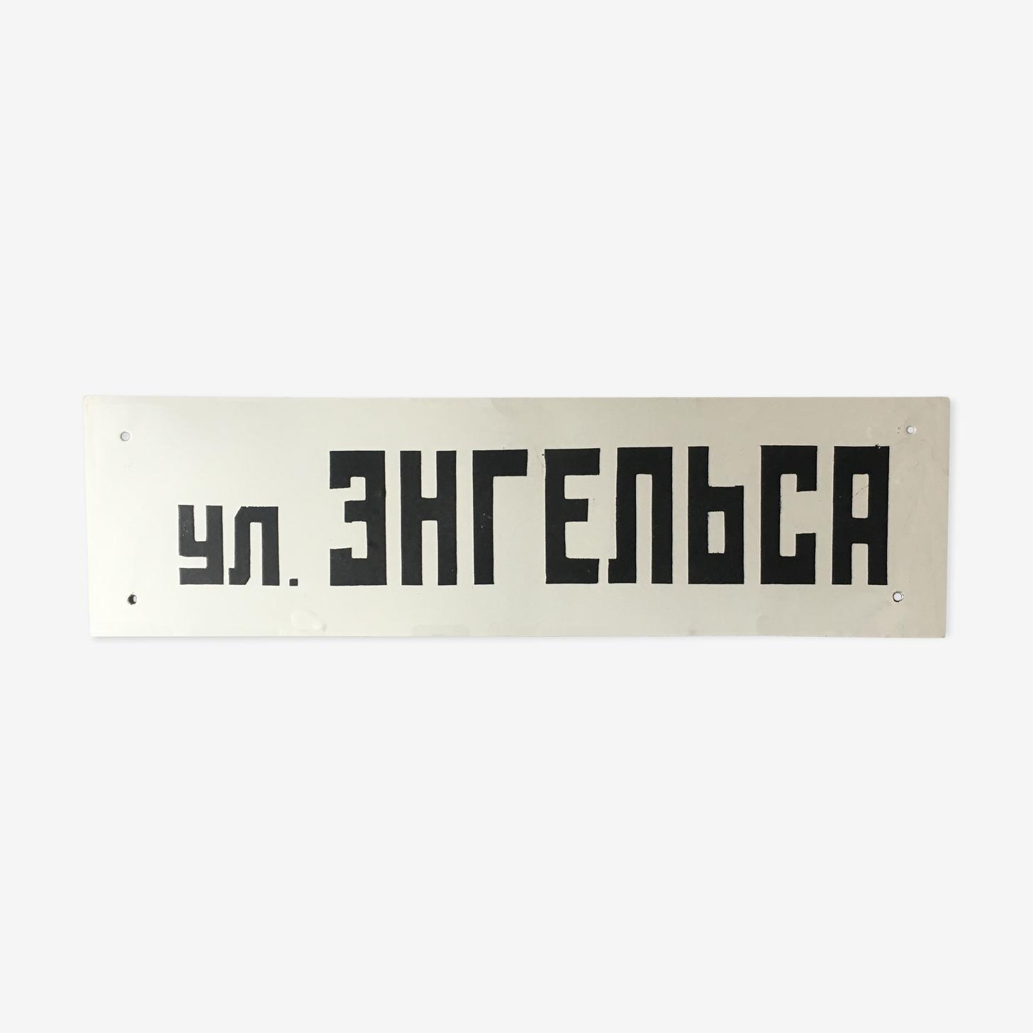 Ancienne plaque de rue émaillee «Frederich Engels»