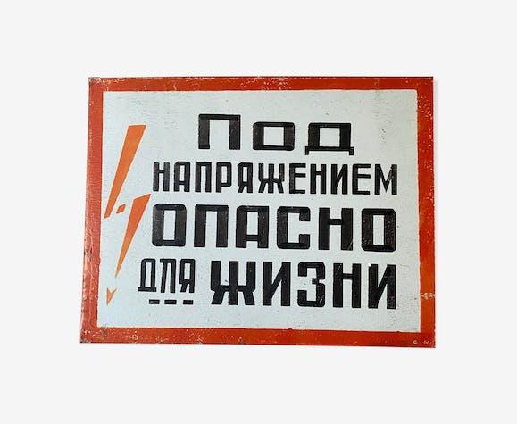 """Plaque en tôle prévention usine Soviétique """"danger de mort"""""""